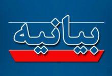 """تصویر از """"بیانیه مشترک شماره دو"""" ستاد مبارزه با کرونا در آبادان و خرمشهر (منطقه آزاد اروند)"""