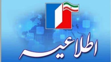 تصویر از اطلاعیه مدیریت کار و امور اشتغال سازمان منطقه آزاد اروند