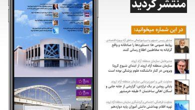 تصویر از گاهنامه الکترونیک سازمان منطقه آزاد اروند – خرداد ماه ۱۳۹۹ / شماره هفتم