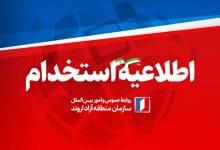 """تصویر از اطلاعیه استخدام در سری پروژه های صنعتی """"جهش تولید در سرزمین فتح"""""""