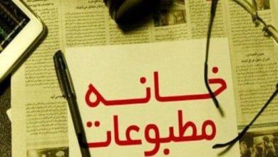 تصویر از آغاز عضوگیری خانه مطبوعات و رسانه های منطقه آزاد اروند